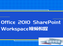 Office 2010 SharePoint  Workspace 视频教程 SharePoint精华实战教程【10集视频】