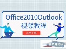 Office 2010 Outlook实战教程 Outlook学习必备教程 【26集视频】